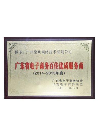 广东省电子商务百佳优质服务商