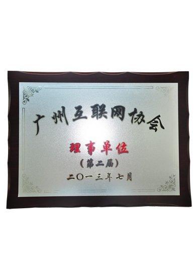 广州互联网协会理事单位