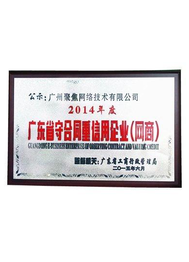 2014年度广东省守合同重信用企业(网商)