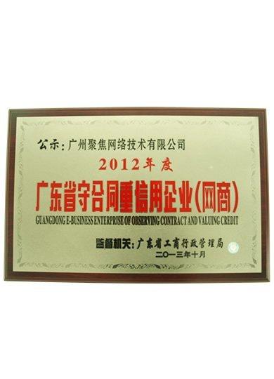 2012年度广东省守合同重信用企业(网商)