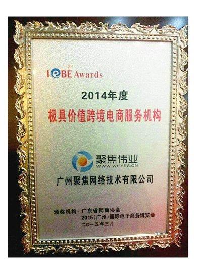 2014年度极具价值电商服务机构